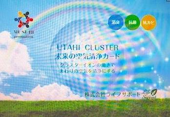 クラスターカード.jpg