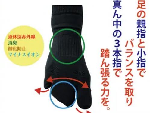 ボニート足袋
