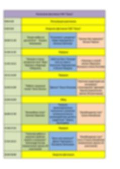 Расписание фестиваля ТОП.jpg