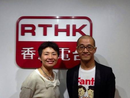 香港電台「新人類、大世界」   16/4/2015