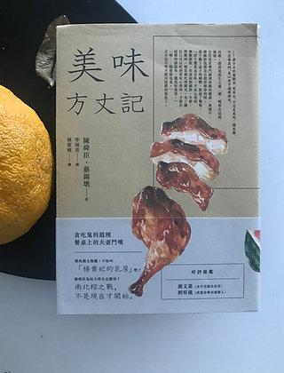 美味方丈記 (陳舜臣、蔡錦墩)