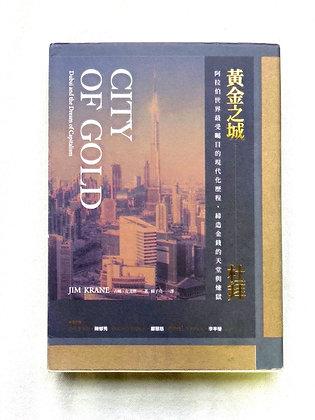 黃金之城,杜拜:阿拉伯世界最受矚目的現代化歷程,締造金錢的天堂與煉獄 (吉姆.克雷恩)