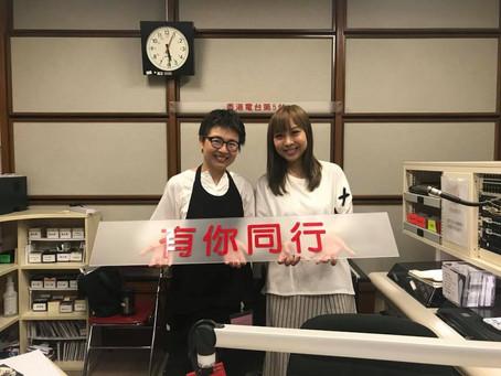 香港電台「有你同行」    22/9/2017