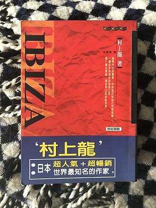 IBIZA (村上龍)