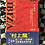 Thumbnail: IBIZA (村上龍)