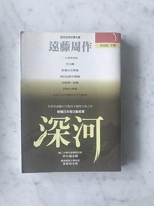深河 (遠藤周作)