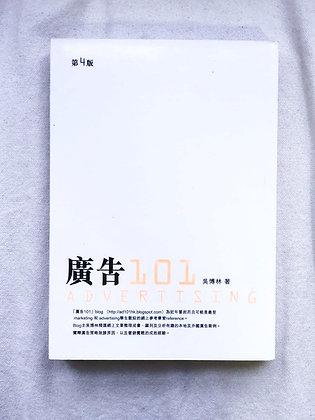 廣告101(修訂版)(吳博林)
