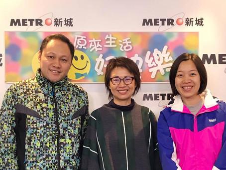 新城知訊台「原來生活好快樂」18/2/2019