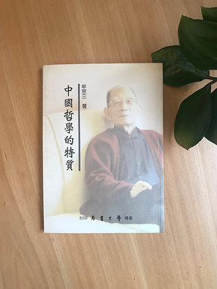 中國哲學的特質(牟宗三)
