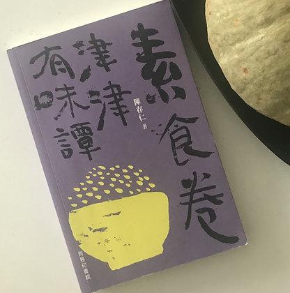 津津有味譚-素食卷(陳存仁)