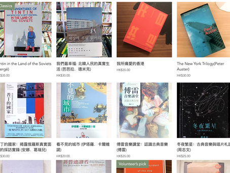 北韓、香港、真實的國度、虛幻的城市...〡The adventures of Tintin, Paul Auster and Italo Calvino