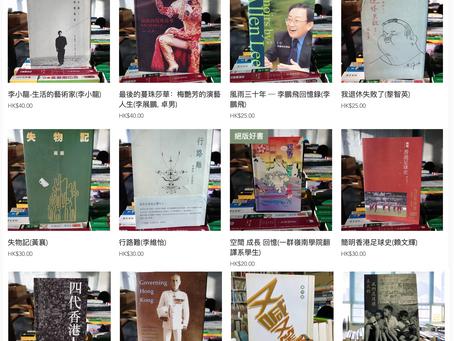 製造香港〡Governing Hong Kong