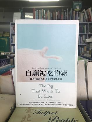 自願被吃的豬──100個讓人想破頭的哲學問題 (朱立安‧巴吉尼(Julian Baggini))