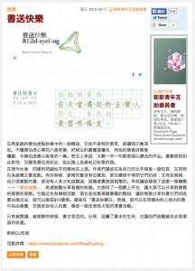 香港獨立媒體    12/3/2015