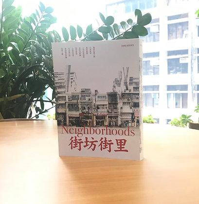 街坊街里(龍景昌、三三策劃)