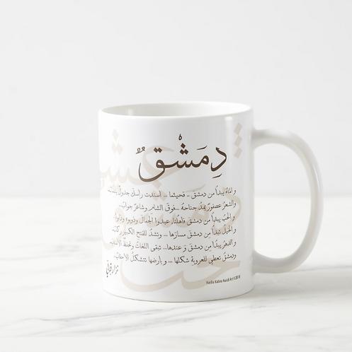 Old Damask Mug