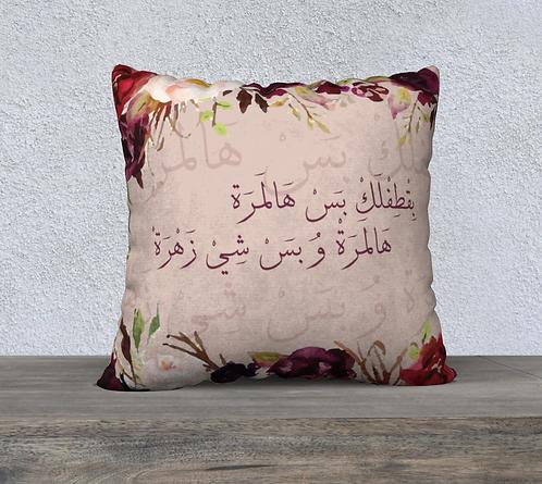 "Floral بقطفلك بس pillow 16"""