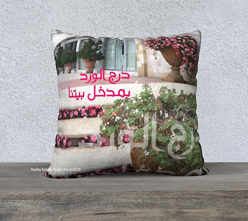 Flower stairs درج الورد Pillow 20""