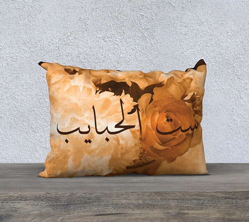 "13x21"" Mother, My Love (ست الحبايب) Pillow"