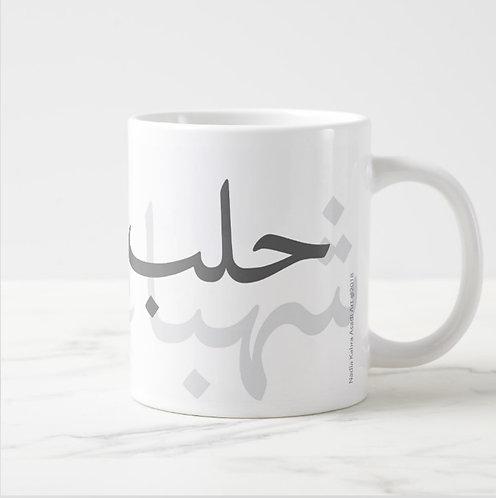 Halabieh b&w Mug