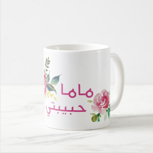 Mama Habibti (ماما حبيبتي) Mug