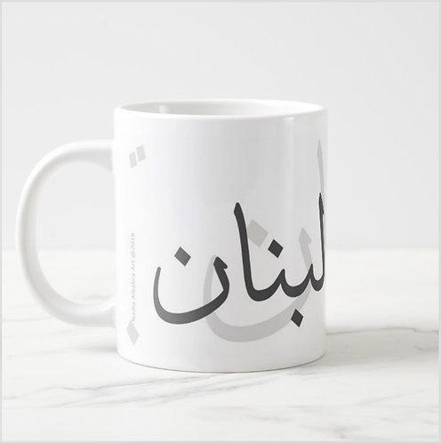 Leb-b&w Mug