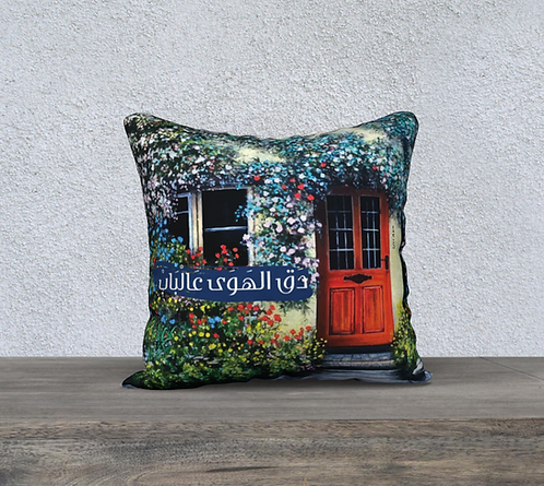 Love knocked on door Outdoor Pillow دق الهوى