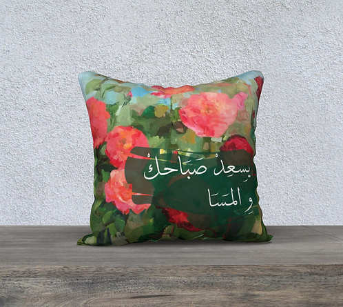 Good Morning Outdoor Pillow يسعد صباحك