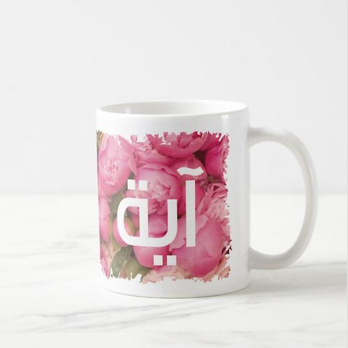 Your name (اسمك), Aya Mug