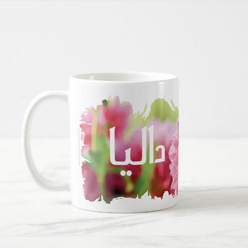 Your name (اسمك), Dahlia flower Mug