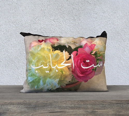 "13x21"" Mother, My Love (ست الحبايب) Pink Pillow"