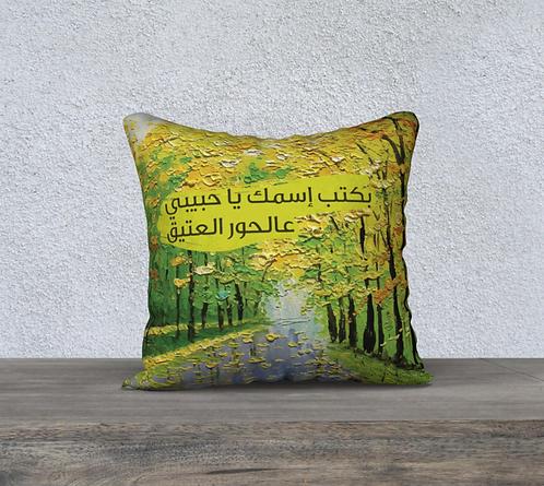 Write your name on trees بكتب اسمك يا حبيبي