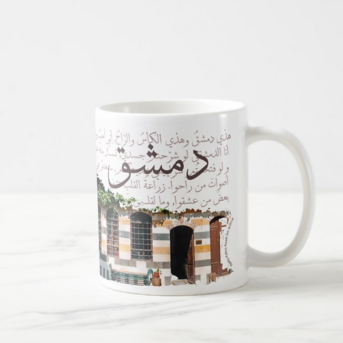 Damask (هذي دمشق) Mug