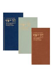 27     The principal Book of Won Buddhis