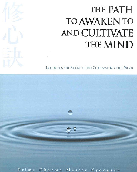 The Path to Awaken to and Cultivate The