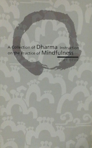 A Collection of Dharma Instruction on th