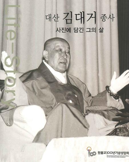 대산 김대거 종사 - 사진에 닮긴 그의 삶.jpg