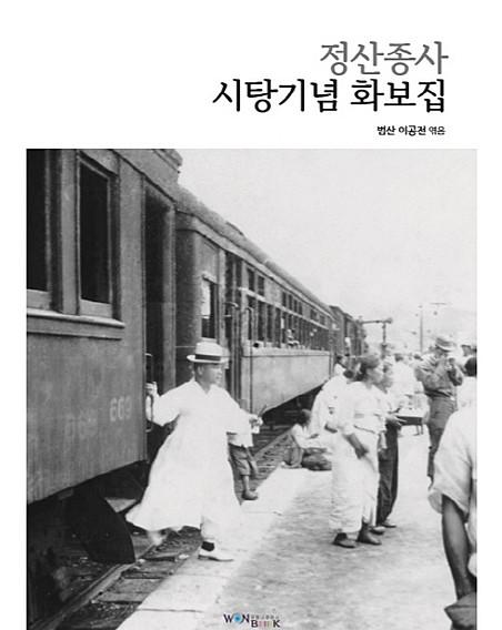 정산종사 시탕기념 화보집.jpg