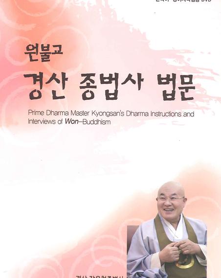 원불교 경산 종법사 법문.png