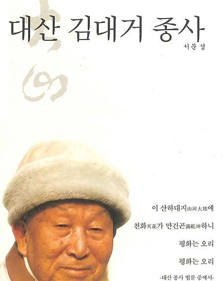 대산 김대거 종사.jpg