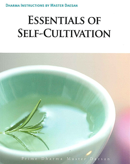 Essentials of Self-Cultivation.jpg