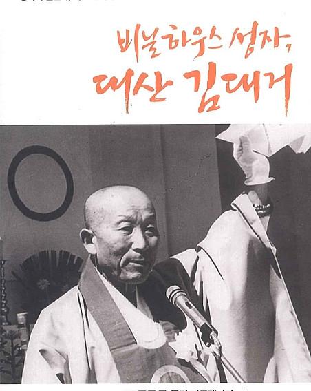 DVD _비닐하우스 성자_대산 김대거.jpg