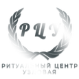 ritualuzlovaya_logo.png