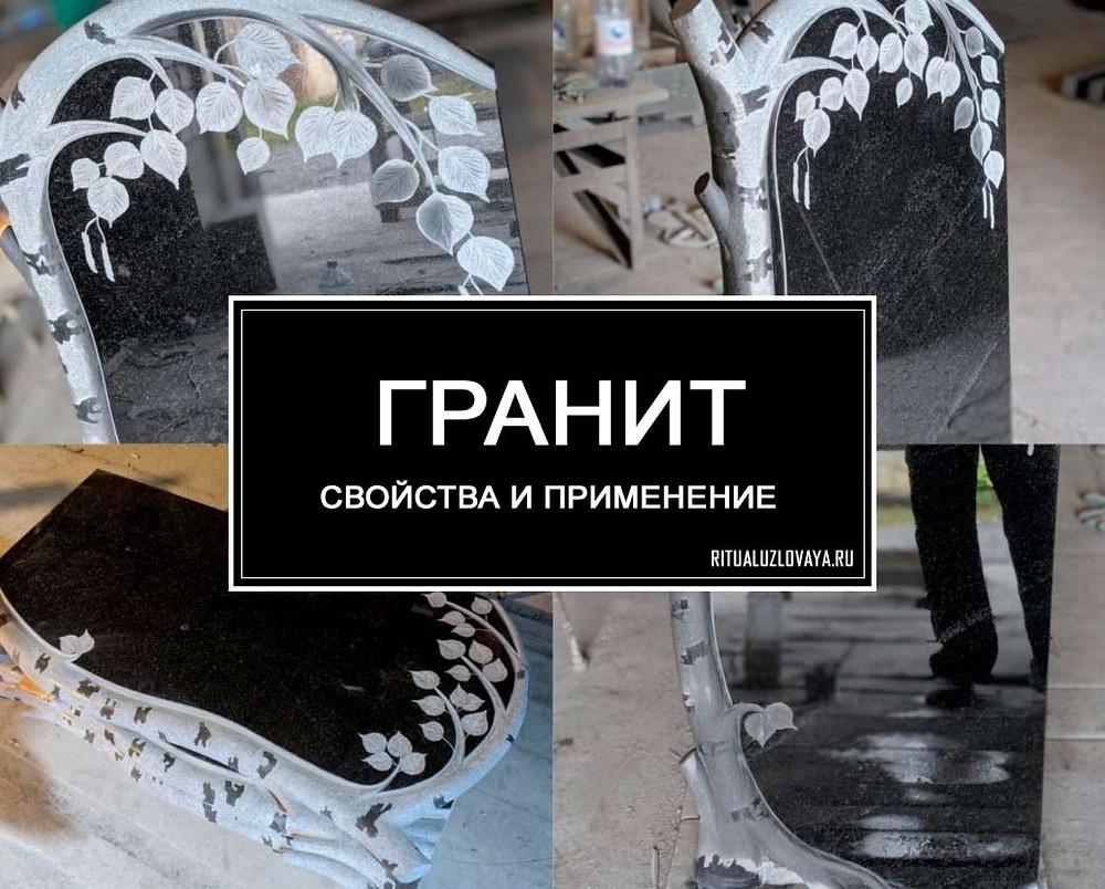 granitniy-pamiatnik