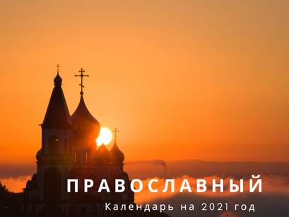 Календарь православных праздников на 2021 для Христиан России