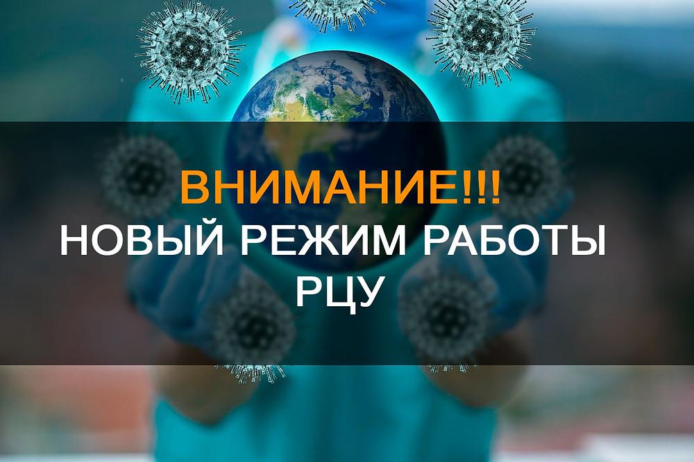 noviy-rezim-rabota-covid19