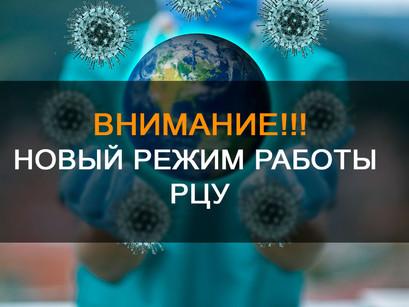 ВНИМАНИЕ! Новый режим работы ритуальной службы в условиях пандемии - Ритуальный Центр город Узловая