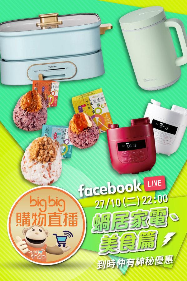 big-big購物直播_27-10_600X900.jpg
