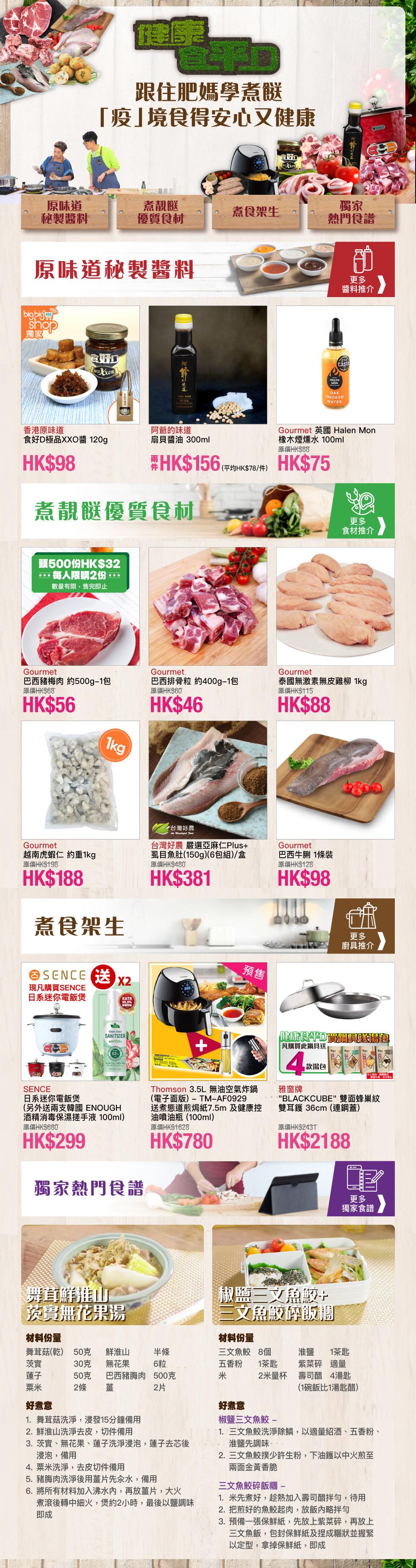 健康食平D_mini05A.jpg