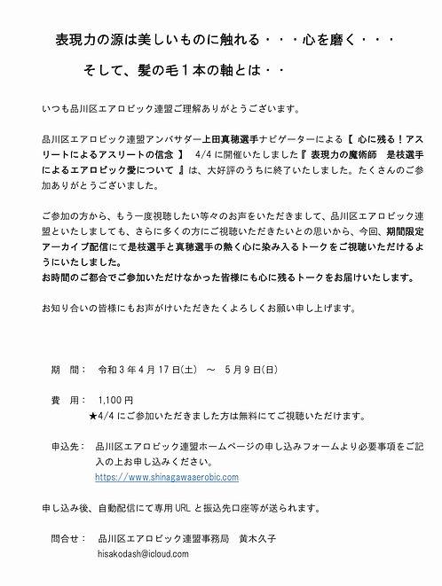 オンライン第2弾アーカイブ.jpg